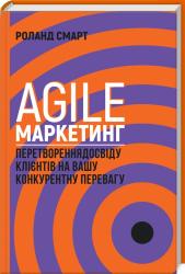 Agile-маркетинг. Перетворення досвіду клієнтів на вашу конкурентну перевагу - фото обкладинки книги