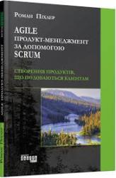 Agile продукт-менеджмент за допомогою Scrum: створення продуктів, що подобаються клієнтам - фото обкладинки книги