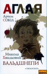 Аглая. Вальдшнепи - фото обкладинки книги