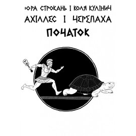 Ахілес і Черепаха ПОЧАТОК - фото книги