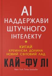 AI. Наддержави штучного інтелекту - фото обкладинки книги