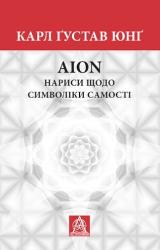 AION: нариси щодо символіки самості - фото обкладинки книги