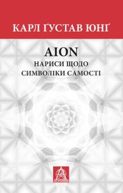 AION: нариси щодо символіки самості - фото книги