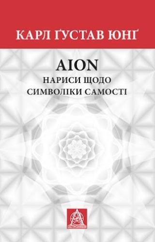 Книга AION: нариси щодо символіки самості