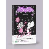 Айседора Мун і зимові чари - фото обкладинки книги