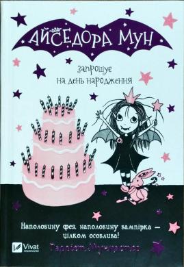 Айседора Мун запрошує на день народження - фото книги