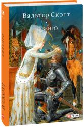 Айвенго - фото обкладинки книги