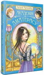 Академія Аматерасу - фото обкладинки книги