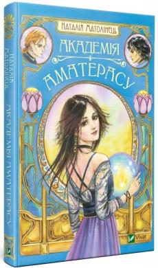Академія Аматерасу - фото книги