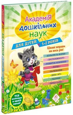Академія дошкільних наук для дітей 1-2 років - фото книги