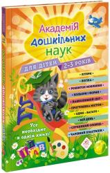 Академія дошкільних наук для дітей 2-3 років - фото обкладинки книги