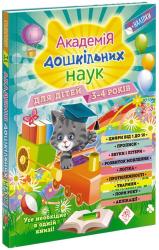Академія дошкільних наук для дітей 3-4 років - фото обкладинки книги