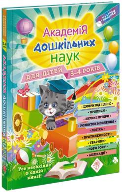 Академія дошкільних наук для дітей 3-4 років - фото книги