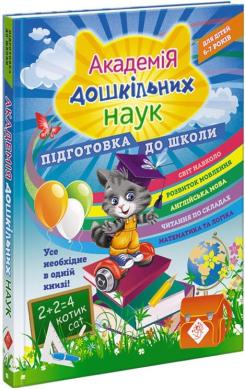 Академія дошкільних наук: підготовка до школи - фото книги