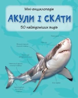 Акули і скати. Міні-енциклопедія - фото книги