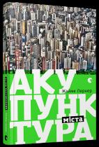 Книга Акупунктура міста