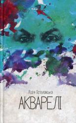Акварелі - фото обкладинки книги