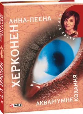 Акварiумне кохання - фото книги