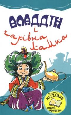 Книга Аладдін і чарівна лампа