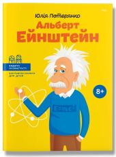 Альберт Ейнштейн - фото обкладинки книги