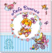 Альбом для немовлят. Люба донечка - фото обкладинки книги