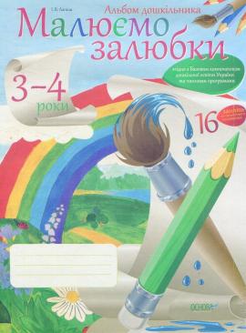 Альбом дошкільника. Малюємо залюбки. 3-4 років - фото книги