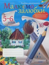 Альбом дошкільника. Малюємо залюбки. 5-6 років - фото обкладинки книги