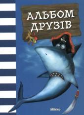Альбом друзів - фото обкладинки книги