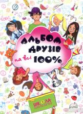 Альбом друзів на всі 100% - фото обкладинки книги
