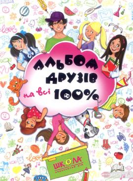 Альбом друзів на всі 100% - фото книги