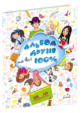 Альбом друзів на всі 100% (синій) - фото книги