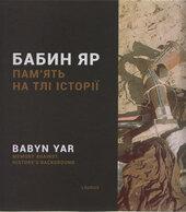 """Альбом-католог виставки """"Бабин Яр: пам'ять на тлі історії"""" - фото обкладинки книги"""