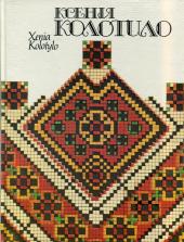 Альбом: Ксенія Колотило - фото обкладинки книги