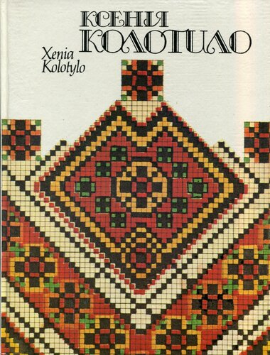 Книга Альбом: Ксенія Колотило