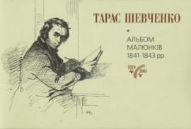 Альбом малюнків Тараса Шевченка 1841-1843 рр. - фото книги