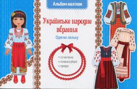 Альбом наліпок. Українське народне вбрання - фото книги