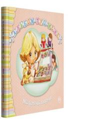 Альбом про мене. Мій дитячий садочок - фото обкладинки книги