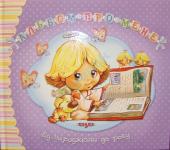 Альбом про мене. Від народження до року (фіолетова) - фото обкладинки книги