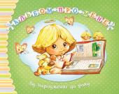Альбом про мене. Від народження до року (зелена) - фото обкладинки книги