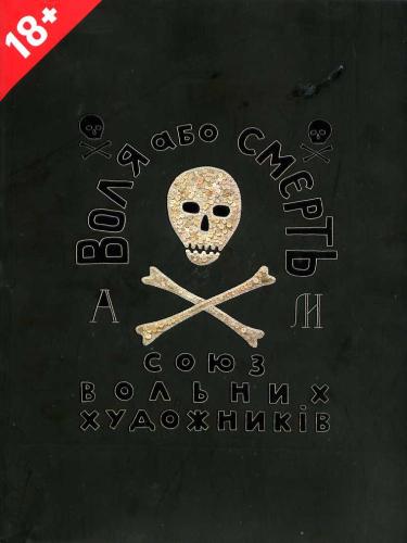 """Книга Альбом """"Воля або смерть"""" Союз Вольних Художників"""