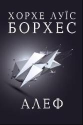 Алеф - фото обкладинки книги