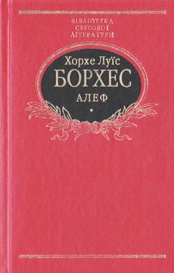 Алеф - фото книги