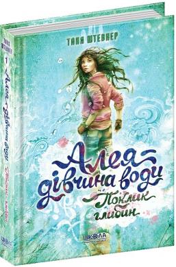 Алея - дівчина води. Поклик глибин - фото книги