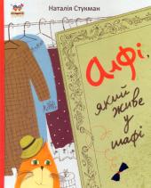 Алфі,який живе у шафі - фото обкладинки книги