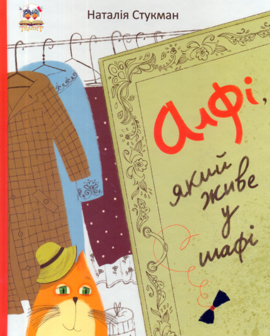 Книга Алфі,який живе у шафі