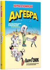 Алгебра - фото обкладинки книги
