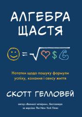 Алгебра щастя. Нотатки щодо пошуку формули успіху, кохання і сенсу життя - фото обкладинки книги