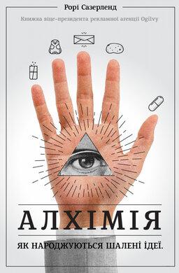 Алхімія. Як народжуються шалені ідеї - фото книги