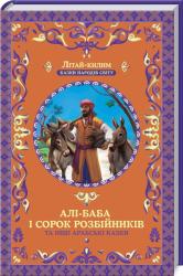Алі-Баба і сорок розбійників та інші арабські казки - фото обкладинки книги