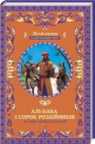 Книга Алі-Баба і сорок розбійників та інші арабські казки